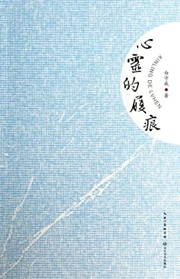 心灵的履痕.pdf