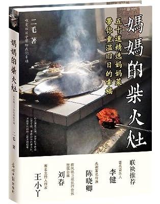 妈妈的柴火灶.pdf