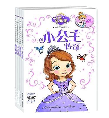 小公主苏菲亚纯美绘本系列1-4.pdf