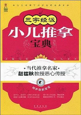 三字经派小儿推拿宝典.pdf