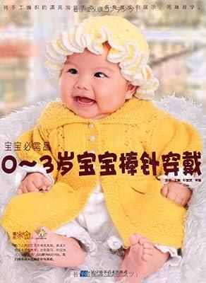 宝宝必需品:0-3岁宝宝棒针穿戴.pdf