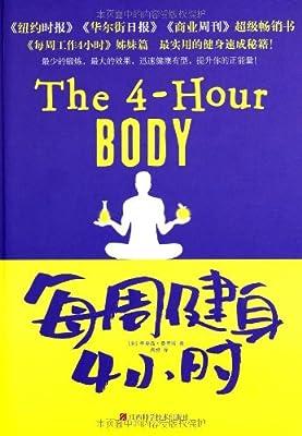 每周健身4小时.pdf