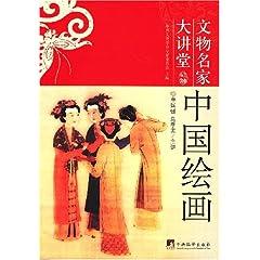 文物名家大讲堂 中国绘画