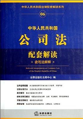 中华人民共和国公司法配套解读.pdf