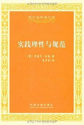实践理性与规范.pdf