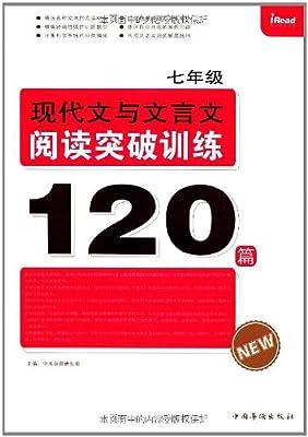 七年级现代文与文言文阅读突破训练120篇.pdf