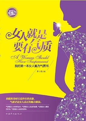 女人就是要有气质:我的第一本女人魅力气质书.pdf