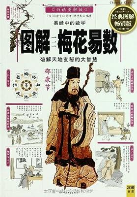图解梅花易数:破解天地玄秘的大智慧.pdf