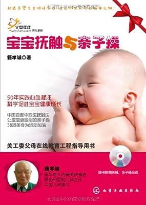 宝宝抚触与亲子操.pdf