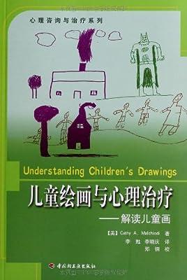 儿童绘画与心理治疗.pdf