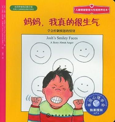 妈妈,我真的很生气:学会控制愤怒的情绪.pdf