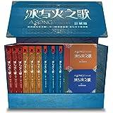 冰与火之歌(豪华珍藏版)(套装共21册)(书+徽章)