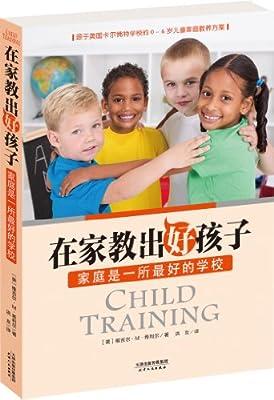 在家教出好孩子:家庭是一所最好的学校.pdf