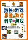 数独游戏•思维游戏•科学游戏大全集.pdf