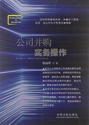 公司并购实务操作.pdf