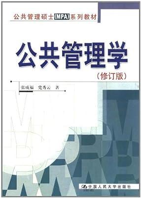 公共管理学.pdf