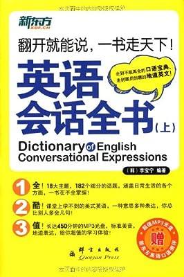新东方•英语会话全书.pdf