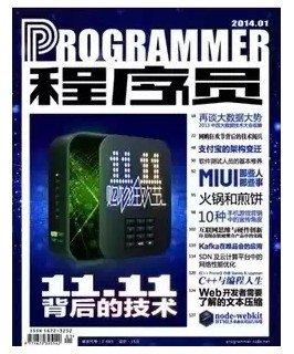 程序员杂志2014年1月/期 11.11背后的技术 现货.pdf