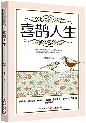 喜鹊人生.pdf