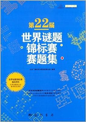 第22届世界谜题锦标赛赛题集.pdf