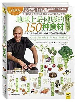 地球上最健康的150种食材轻图典.pdf
