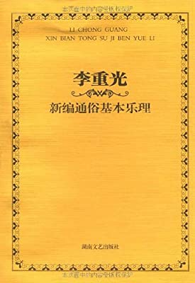 李重光新编通俗基本乐理.pdf