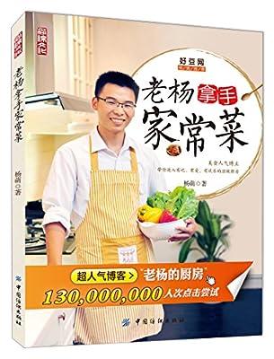 老杨拿手家常菜.pdf