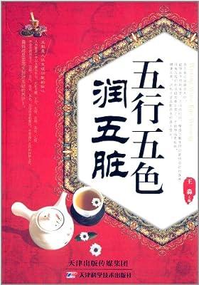 五行五色润五脏.pdf