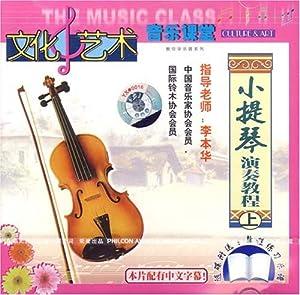 小提琴演奏教程(上)(1vcd)