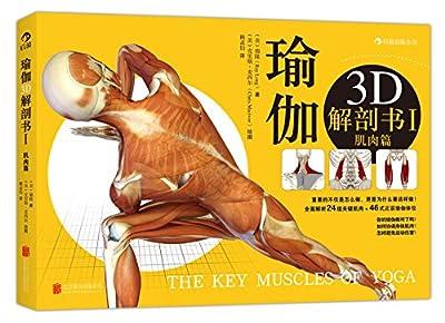 瑜伽3D解剖书1.pdf