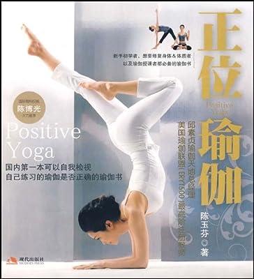 正位瑜伽.pdf