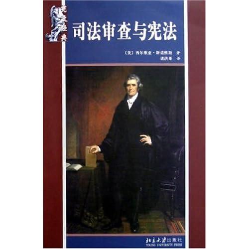 司法审查与宪法(宪政经典)