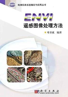 ENVI遥感图像处理方法.pdf