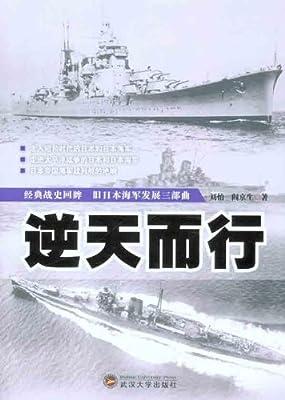 经典战史回眸 旧日本海军发展三部曲:逆天而行.pdf
