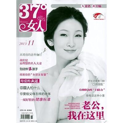 37度女人杂志2013年11月 老公,我在这里.pdf