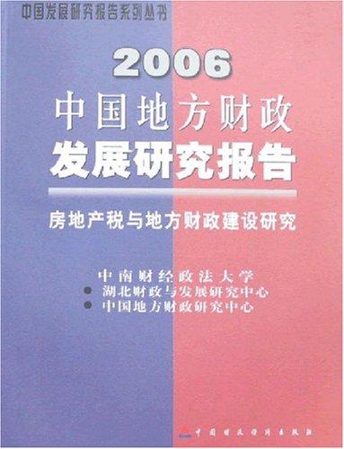 2006中国地方财政发展研究报告 房地产税与地方财政建设研究
