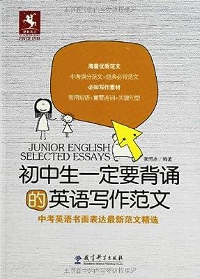 初中生一定要背诵的英语写作范文:中考英语书面表达最新范文精选.pdf