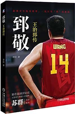 郅敬 王治郅传.pdf