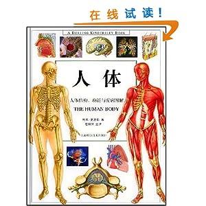 人体:人体结构,功能与疾病图解