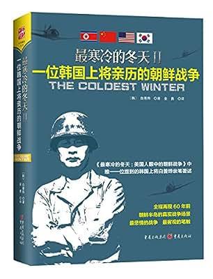 最寒冷的冬天2:一位韩国上将亲历的朝鲜战争.pdf