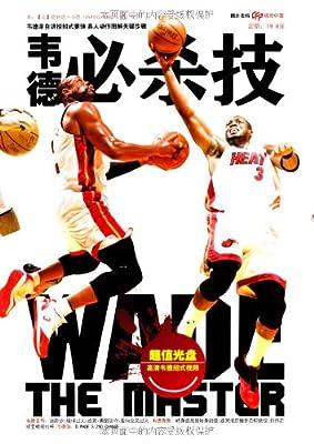NBA赛场4:韦德必杀技.pdf