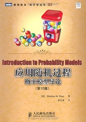 应用随机过程:概率模型导论.pdf