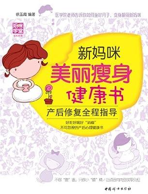 新妈咪美丽瘦身健康书:产后修复全程指导.pdf