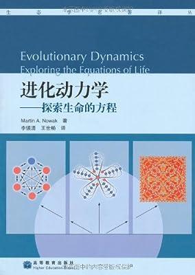 进化动力学:探索生命的方程.pdf