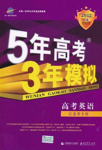 (京东商城) 曲一线科学备考·5年高考3年模拟:英语(学生用书)(2010b
