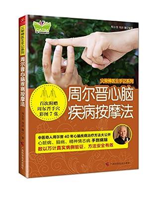 周尔晋心脑疾病按摩法.pdf