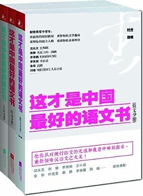这才是中国最好的语文书:综合分册+小说分册+散文分册.pdf