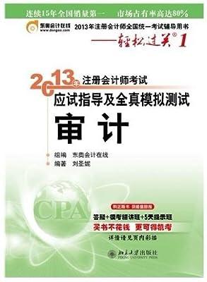 2013年注册会计师考试应试指导及全真模拟测试•轻松过关1•审计.pdf