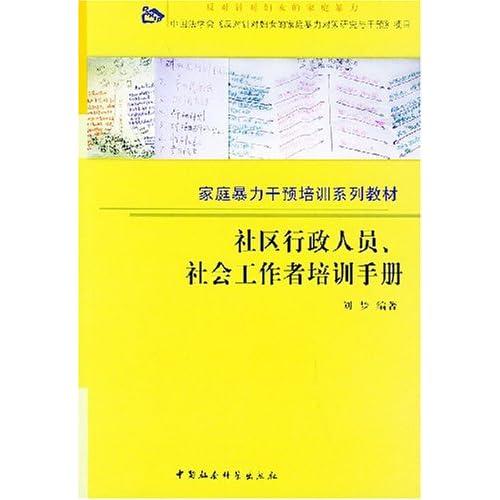 社区行政人员社会工作者培训手册/家庭暴力干预培训系列教材