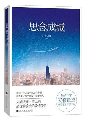 思念成城.pdf